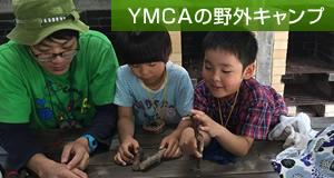 鹿児島YMCAキャンプ探検隊2017  ~手作りオーブンでピザパーティーデイキャンプ~