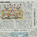 チアダンスチームが南日本新聞に掲載されました!