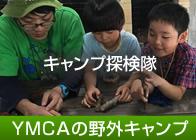 YMCAの野外キャンプ