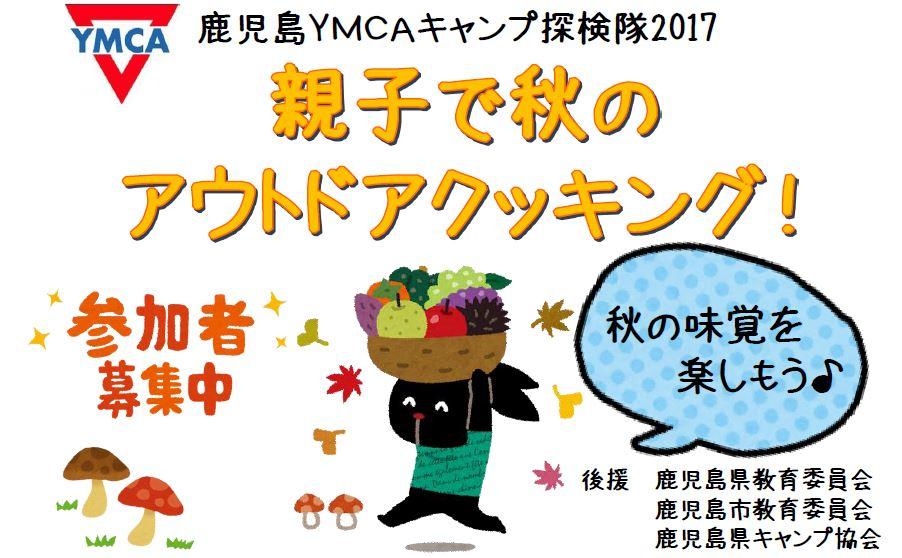 「親子で秋のアウトドアクッキング!」募集のお知らせ