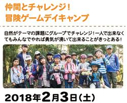 「仲間とチャレンジ!冒険ゲームデイキャンプ」募集のお知らせ
