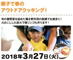 「親子で春のアウトドアクッキング!」募集のお知らせ
