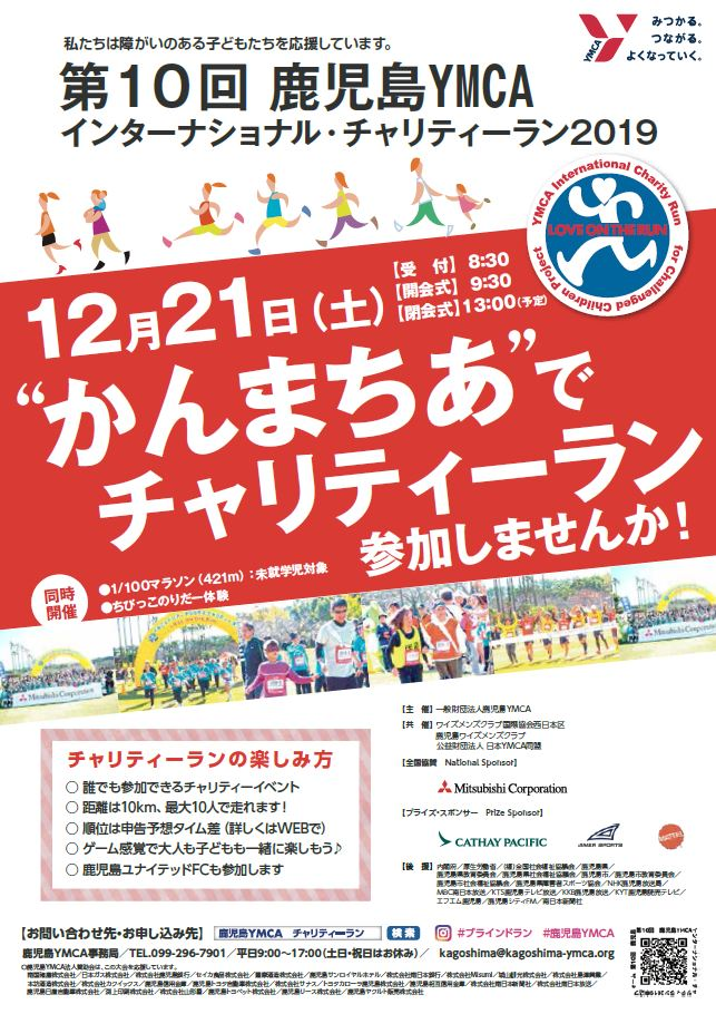 第10回鹿児島YMCAインターナショナル・チャリティーラン2019 チラシ